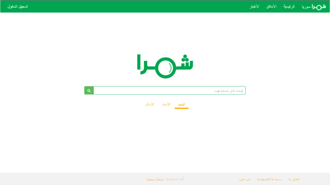 Screenshot from Shamra.sy Syrian search engine