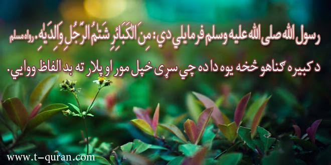 ورځنی حدیث شریف تعلیم القرآن راډيو