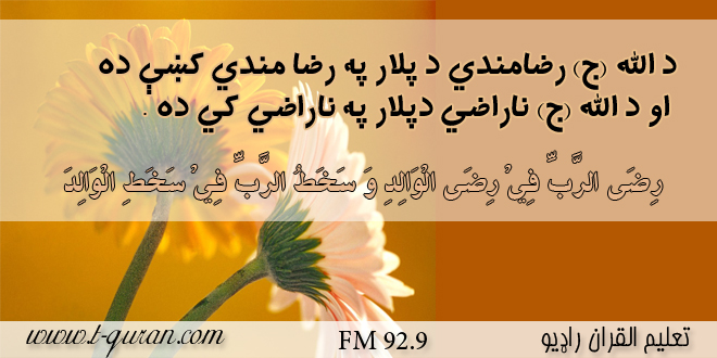 د الله  رضا مندي د مور وپلار په رضامندي كي ده