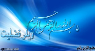 د بسم الله ویلو فضلیت