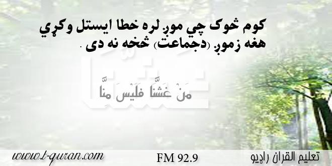 د مسلمان خطا ايستل