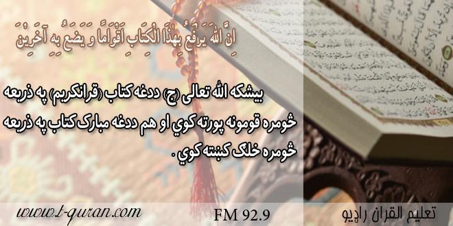 قرآن ، حدیث۱