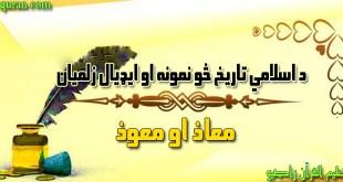 د اسلامي تاریخ څو نمونه او ايډيال زلمیان (اووهمه برخه)