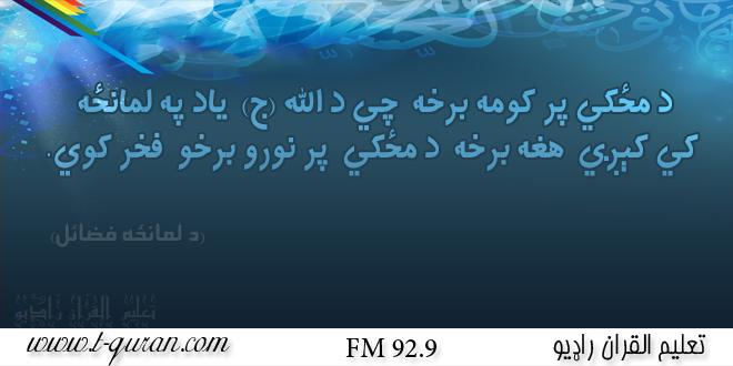 د مځکي پر کومه برخه  چي د الله   ياد په لمانځه کي کېږي  هغه برخه  د مځکي  پر نورو برخو  فخر کوي.