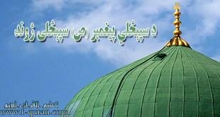حضرت محمد(ص) دلومړيو او وروستيو سردار دئ(۱)