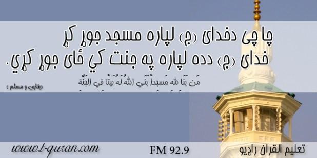 چا چی دخدای (ج) لپاره جومات جوړ کړ خدای (ج) دده لپاره په جنت کی ځای جوړ کړی.