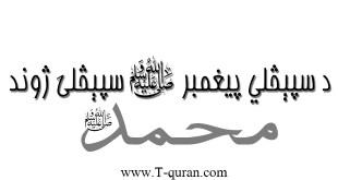 حضرت خباب بن الارت (رض) د اسلام په لیکو کي