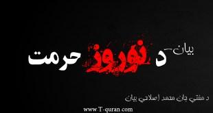 د نوروز حرمت