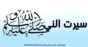 سیرت النبي ﷺ اووه دېرشمه خپرونه