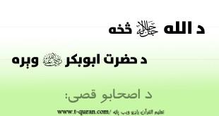 د الله  څخه د حضرت ابوبکر  وېره