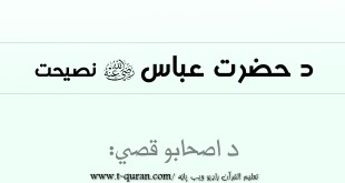 د حضرت عباس نصيحت