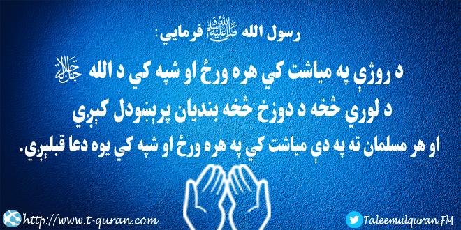 د هر روژاتي يوه دعا په شپه اوورځ  کي قبلېږي