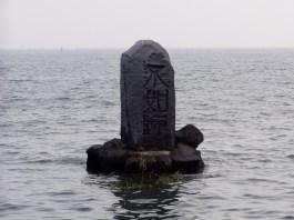 Der Hototogisu-Stein bei Zushi