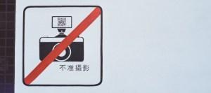 """Zeichen """"Fotos verboten"""""""