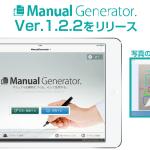 【速報!】Manual Generator. 新バージョンリリース