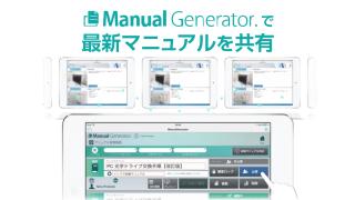 Manual Generator.共有版のご案内