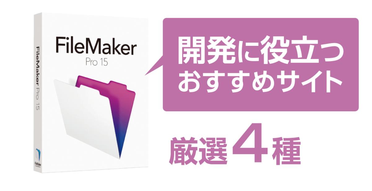 FileMakerおすすめサイト厳選4種