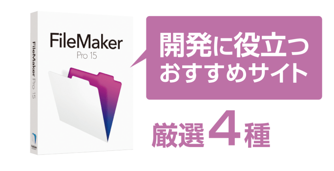 054_filemaker_tutorial