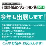 DMS出展のご案内
