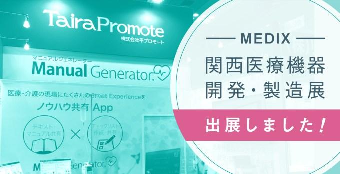 関西医療機器開発・製造展(MEDIX)へ出展しました!