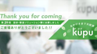 """第29回 設計・製造ソリューション展(DMS)の様子をお届け! """"Kupu""""の反響は!?"""