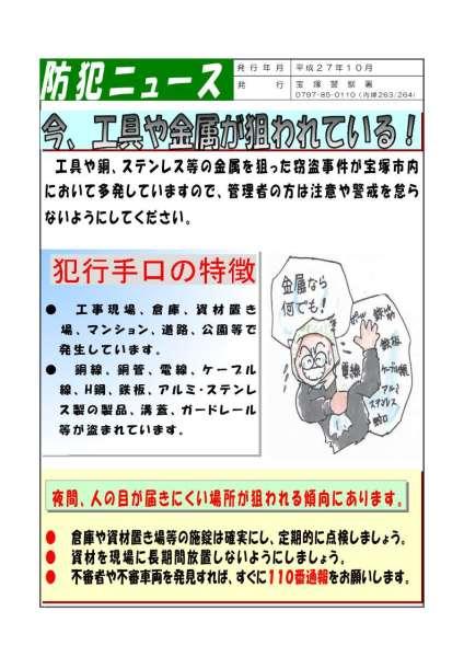 防犯ニュース(金属盗難)H27.10
