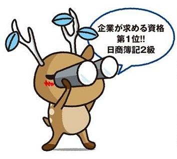 143回簿記検定(H28.6.12施行)2・3級合格発表!!