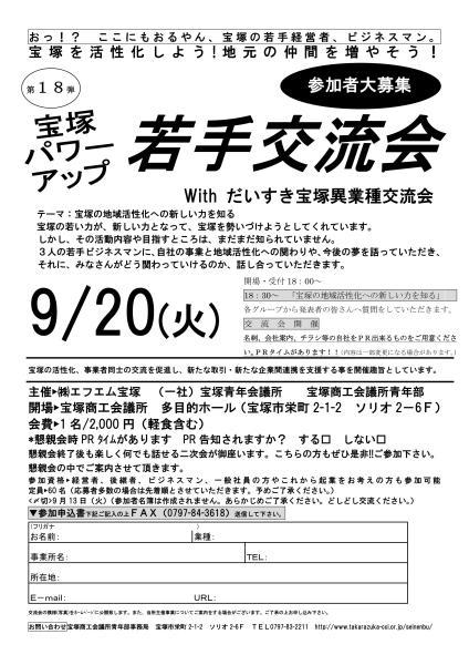 第18回 宝塚パワーアップ 若手交流会