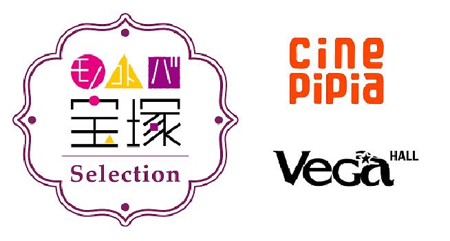 宝塚ブランド「モノ・コト・バ宝塚」魅力体感ツアー2017
