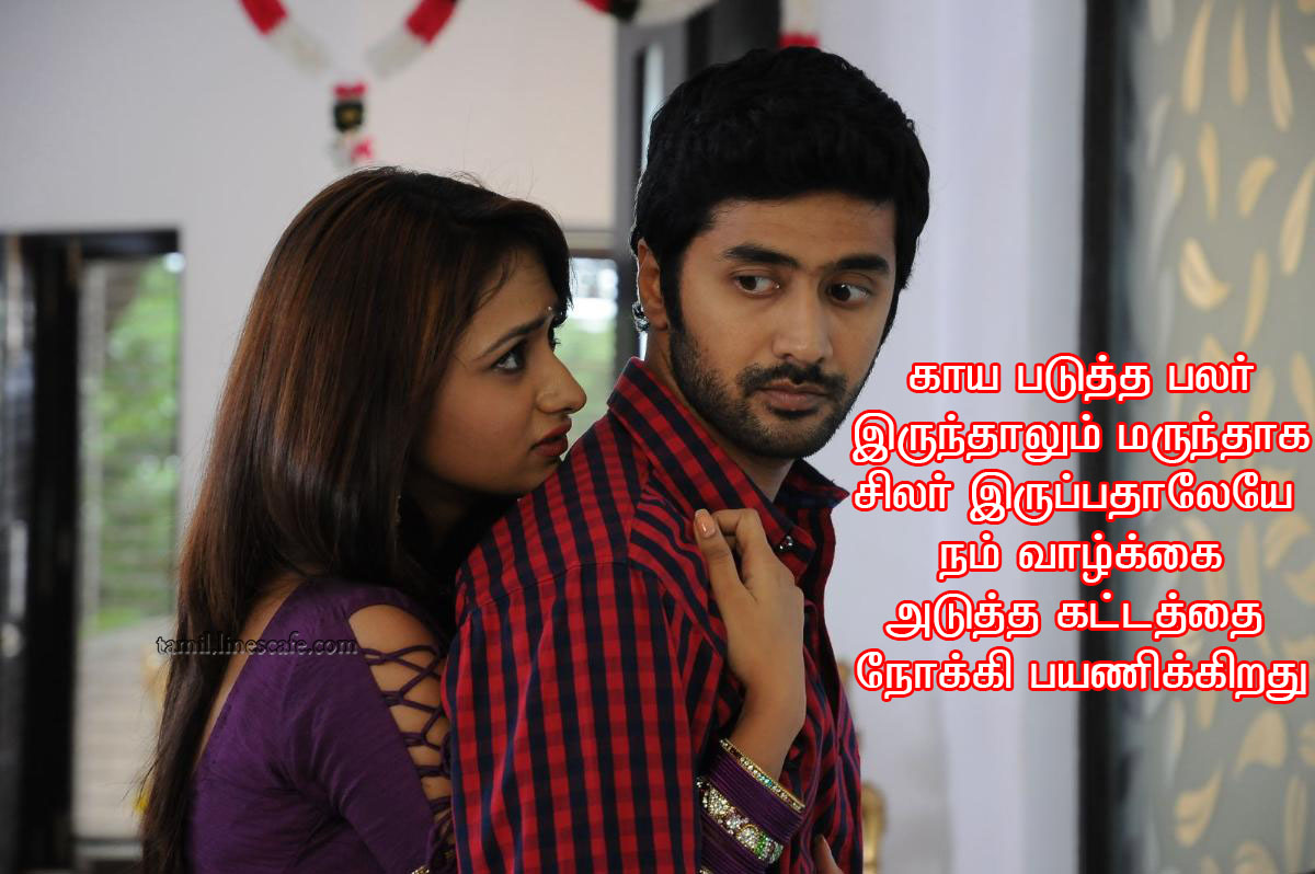 pics photos in tamil feb pictures tamil kathal quotes