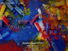 アメブロが無料でセンスの良いスマホ対応のホームページを簡単に作成できる新サービスを開始!