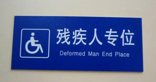 deformed Man End Place bathroom sign, restroom,funny store signs, fun advertisements, ads, worst ever, bad, street signs, real estate, misspelled, wrong, fail, stupid, wtf, bad product names, funny names, funny people, wrong place wrong time,