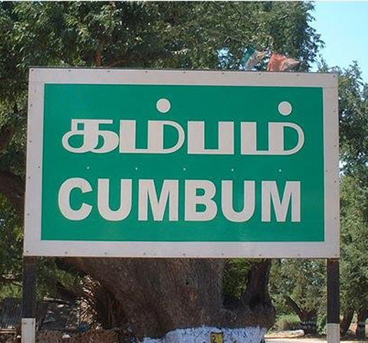 Cumbum Funny Signs Funny Names Town Names Street Signs Lost in Translation Bad English Sexual Innuendos Worst Bad Tattoos Crazy Strange