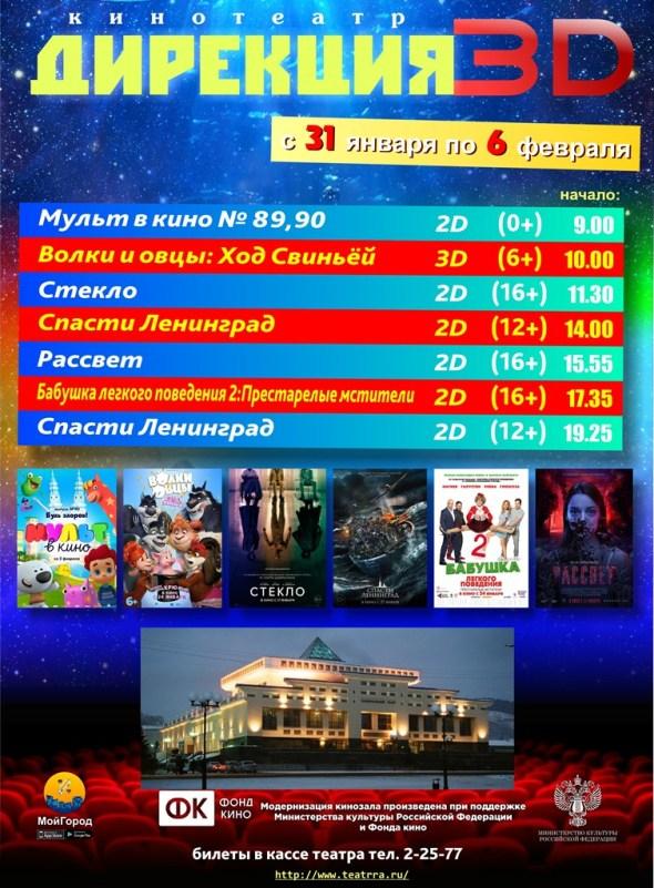 афиша 31.01-06.02