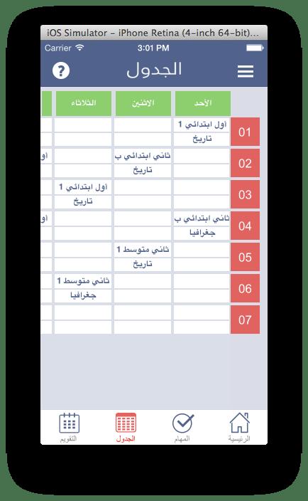 3 مراجعة تطبيق  جدول المعلم السعودي  على iOS