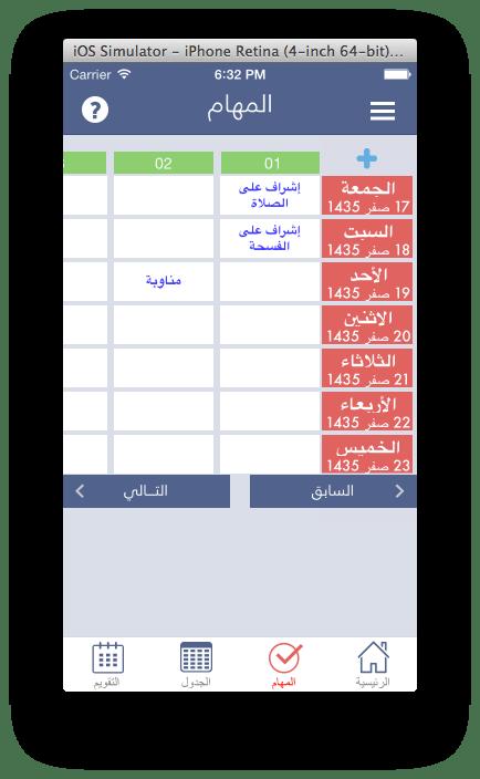 4 مراجعة تطبيق  جدول المعلم السعودي  على iOS