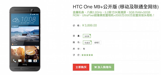 Discount on HTC One M9 plus