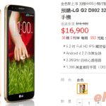Gold LG G2 spotted in the wild