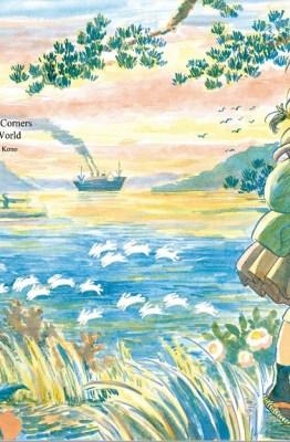La web oficial de la la película animada que adaptará el manga Kono Sekai no Katasumi ni de Fumiyo Kono ha revelado mostrado un tráiler en el que se revela el reparto de voces. Su estreno en cines japoneses está previsto para el 12 de noviembre.