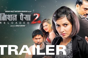 Mission Paisa 2: Reloaded – Official Theatrical Trailer - TexasNepal News