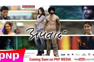 Nepali Movie Apabad - TexasNepal News