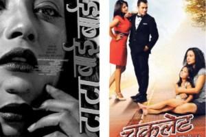 Nepali Films Chocolate & Tata Bye-Bye Featured In San Francisco Global Movie Fest - TexasNepal
