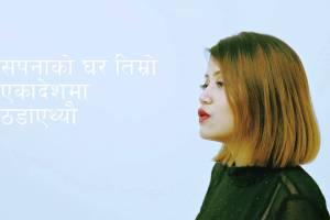NEW MUSIC: Listen And Surrender To Bartika Eam Rai's 'Khai' - TexasNepal
