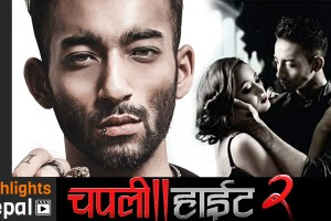 TRAILER: Intense First Look Of Chapali Height 2 - TexasNepal