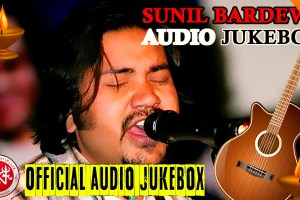 Evergreen Nepali Song By Sunil Bardewa – Audio Jukebox - TexasNepal