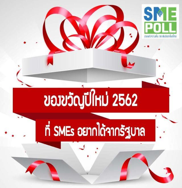 SME-Poll-2019-Q1_Page_01