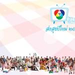 Revolution looms for Thai digital television