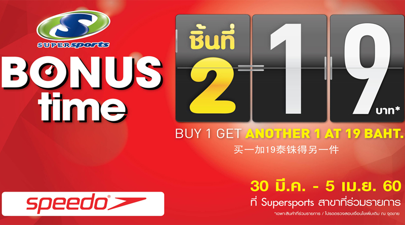 Supersports Bonus Time 2017 Speedo Buy 1 Get another 1 at 19 baht* 30 Mar – 5 Apr 17