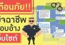 เตือนภัย!! มิจฉาชีพแอบอ้าง เว็บไซต์ ThaiSMEsCenter.com