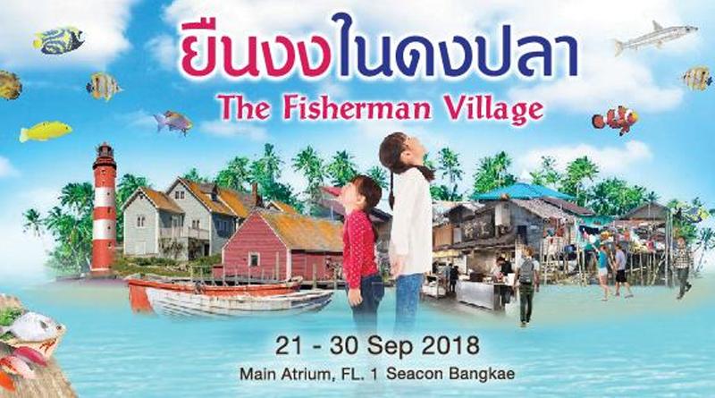 ยืนงงในดงปลา The Fisherman Village